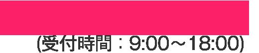 06-6258-2111(受付時間:9:00~18:00)